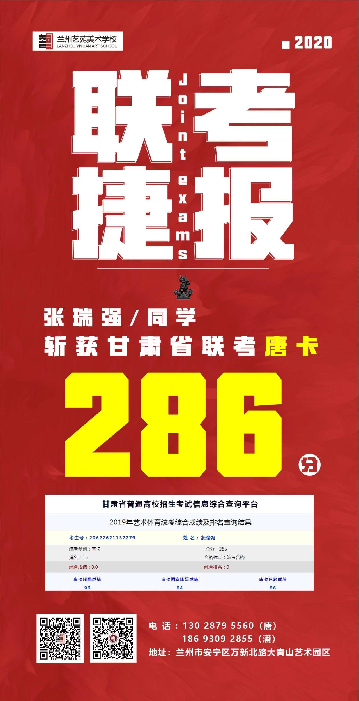 张瑞强同学斩获甘肃省联考唐卡286分