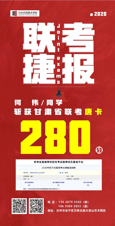 何伟同学斩获甘肃省联考唐卡280分