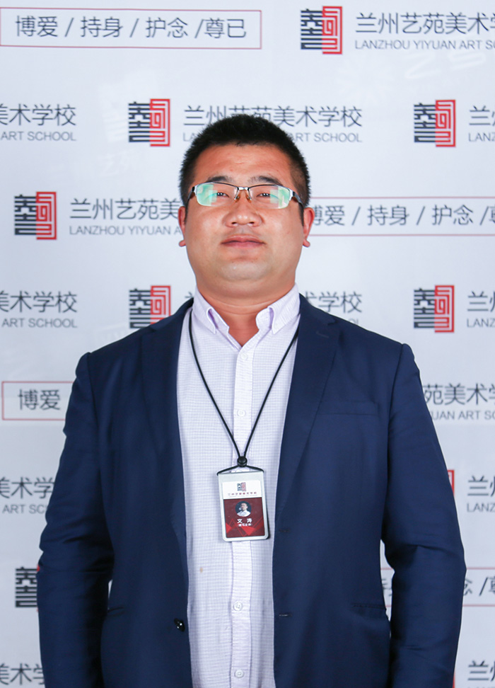 文涛-苑美术学校主讲教师