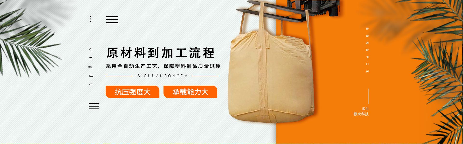 四川集裝袋