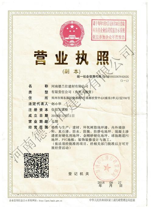 河南德蘭仕新材料科技有限公司營業執照