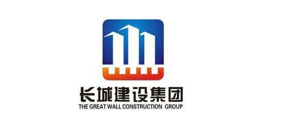 長城建設集團