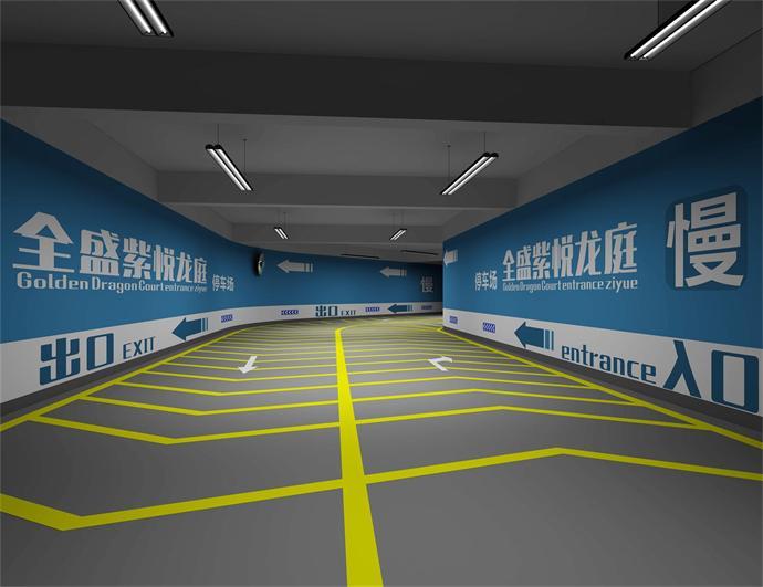 地下停車場地坪漆施工效果