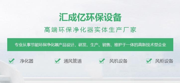 四川汇成亿环保有限公司