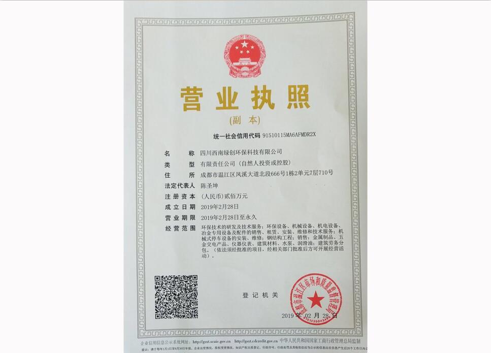 四川西南绿创环保科技有限公司营业执照