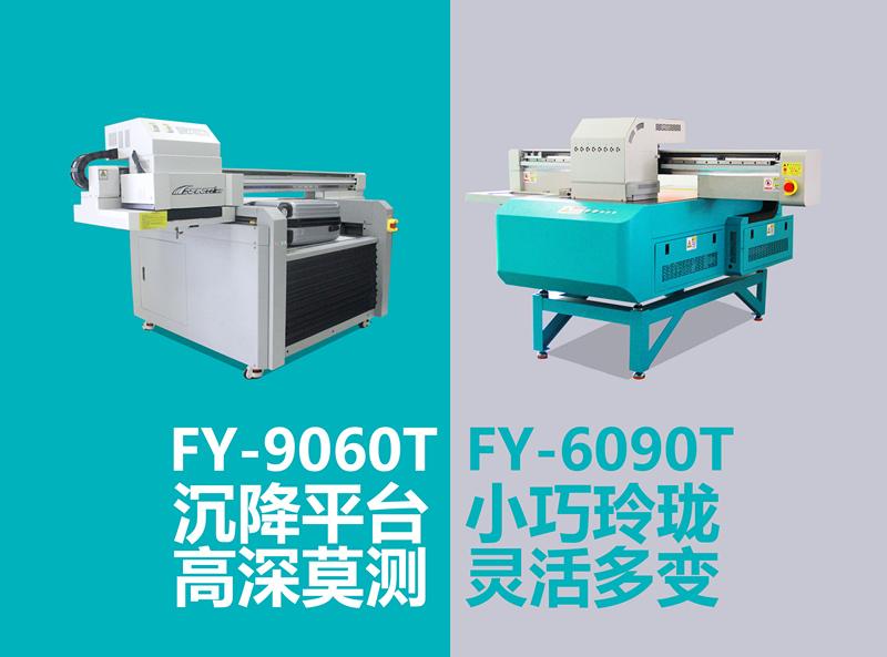 四川UV平板机销售-FY6090系列
