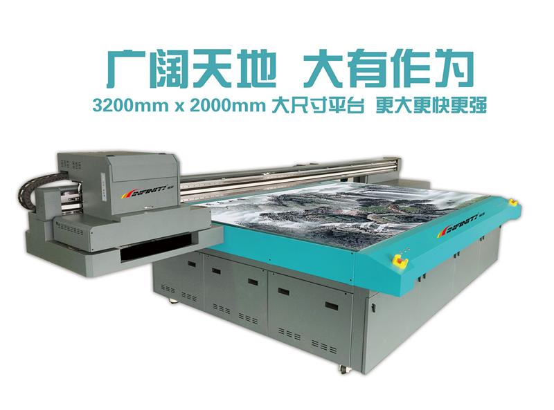 四川UV平板机价格-FY-3220系列