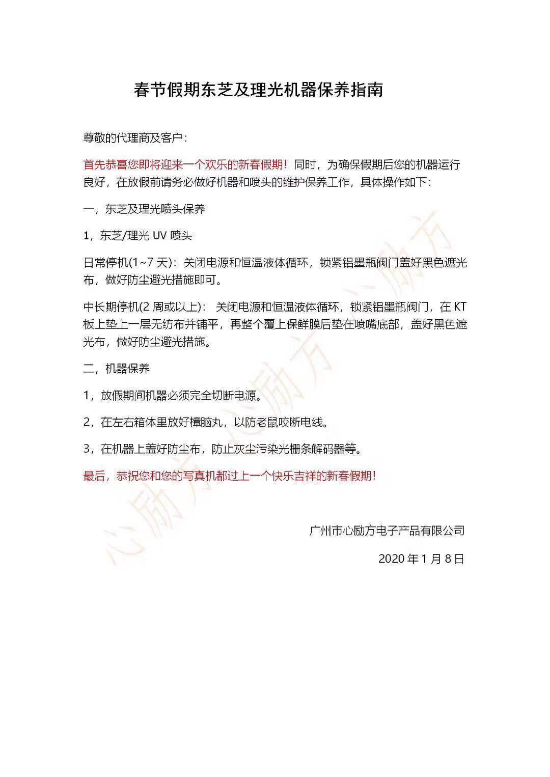 成都鑫飞腾数码科技有限公司公告