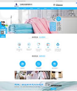 大连德祥洗涤服务有限公司营销型网站搭建