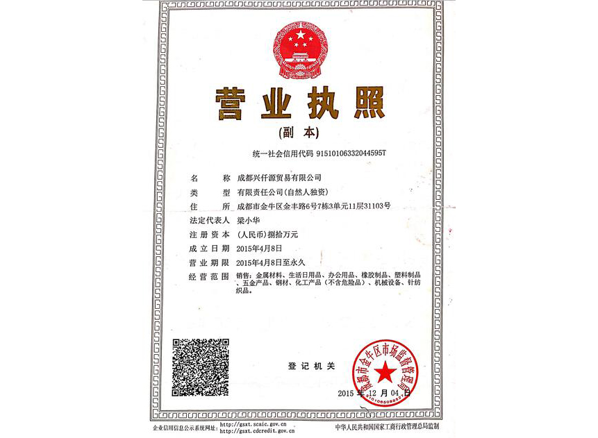 兴仟源营业执照