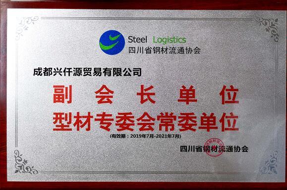 成都槽钢厂家荣誉资质