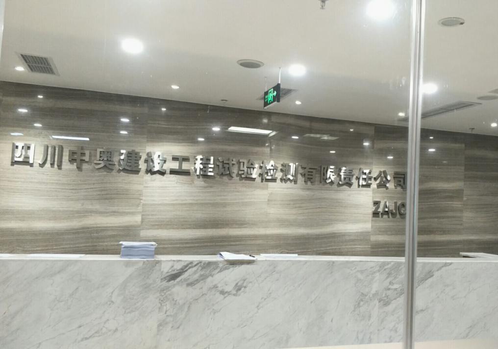 四川中奥建设工程试验检测有限责任公司