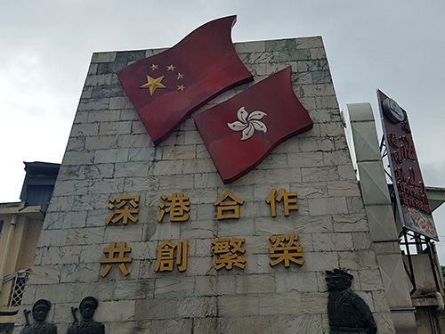 深港合作前景明朗  共促社會繁榮穩定