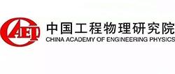 案例合作客戶:中國工程物理研究院