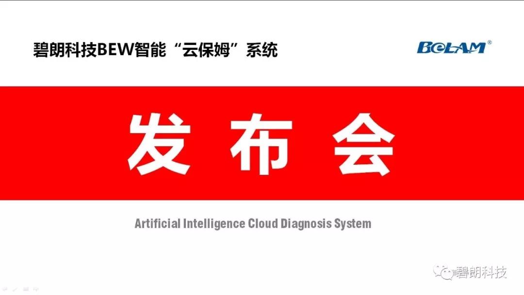"""碧朗科技BEW智能""""云保姆""""系统发布上线"""