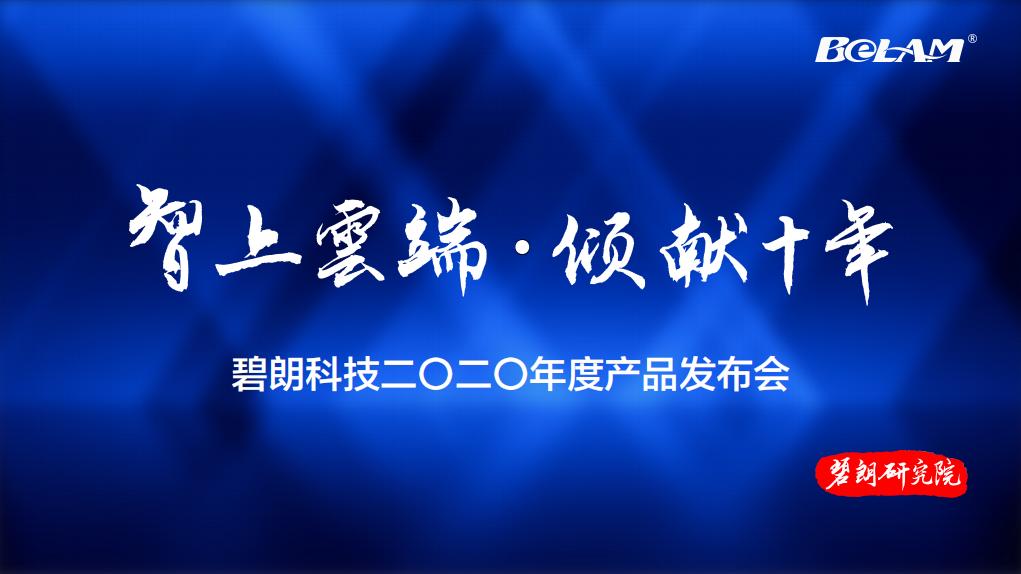"""""""智上云端·倾献十年""""碧朗科技二〇二〇年度产品发布会纪实"""