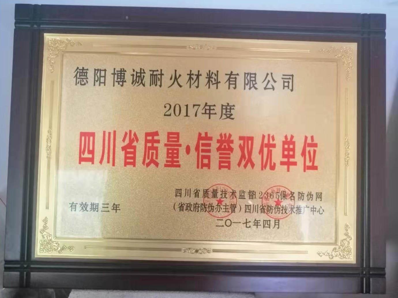 四川省质量信誉双优单位证书