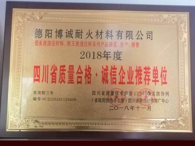 四川省质合格、诚信企业推荐单位证书