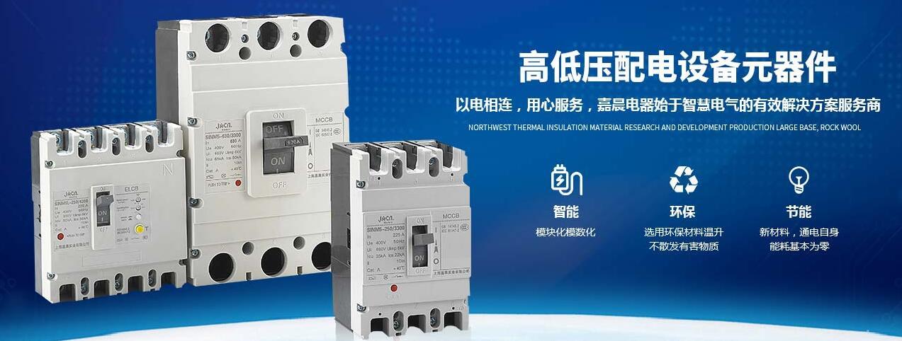 上海塑壳断路器