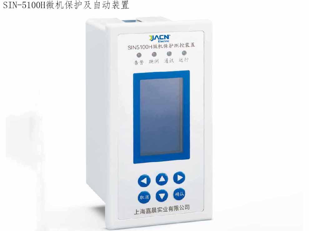 上海微机保护装置厂家