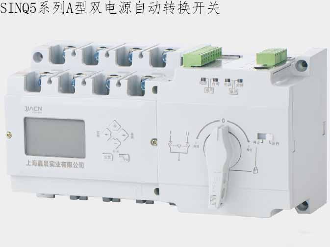 上海双电源切换开关