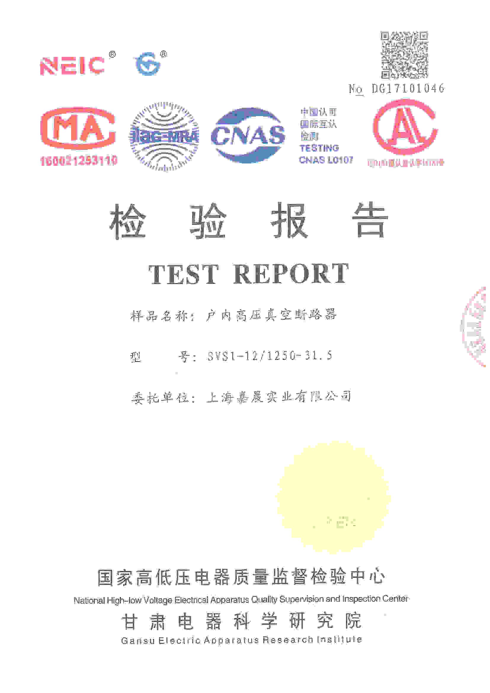SVS1-12/1250-31.5系列户内高压真空断路器