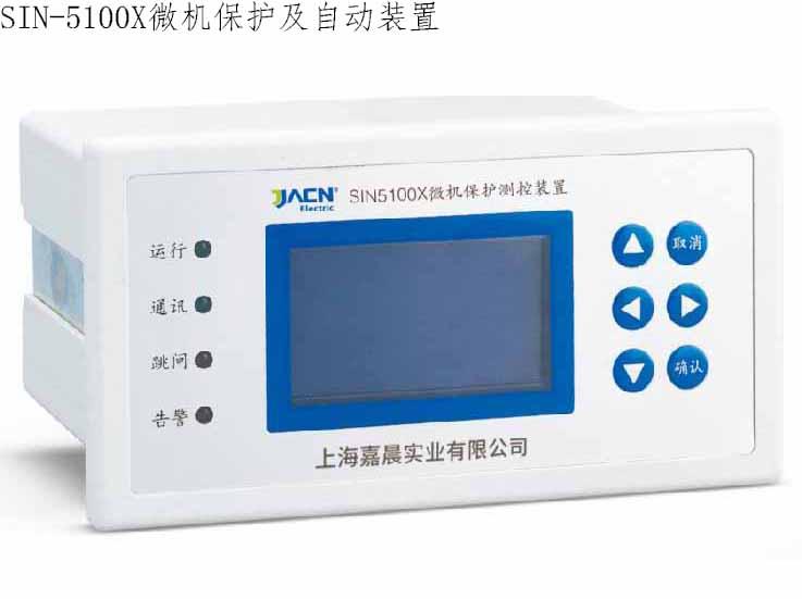 上海微机保护装置