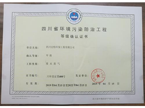 四川宏特环保等级确认证书