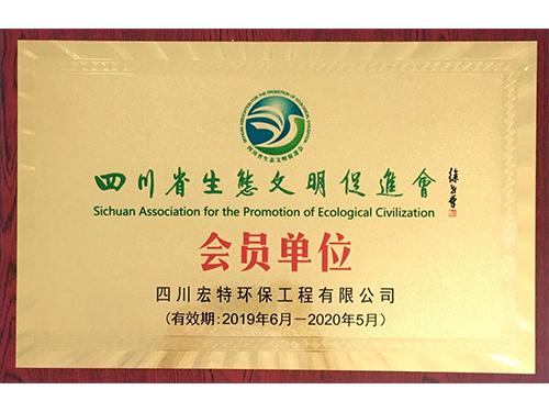 四川省生态文明促进会会员单位