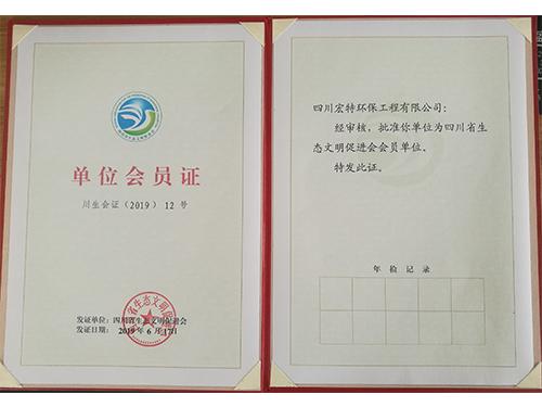 四川省生态文明促进会会员单位证书
