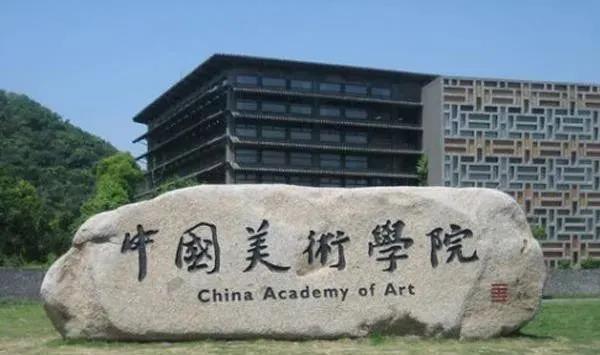 踏梦出征/圆梦归来 ▎校考咨询丨中国美术学院2021年本科招生简章