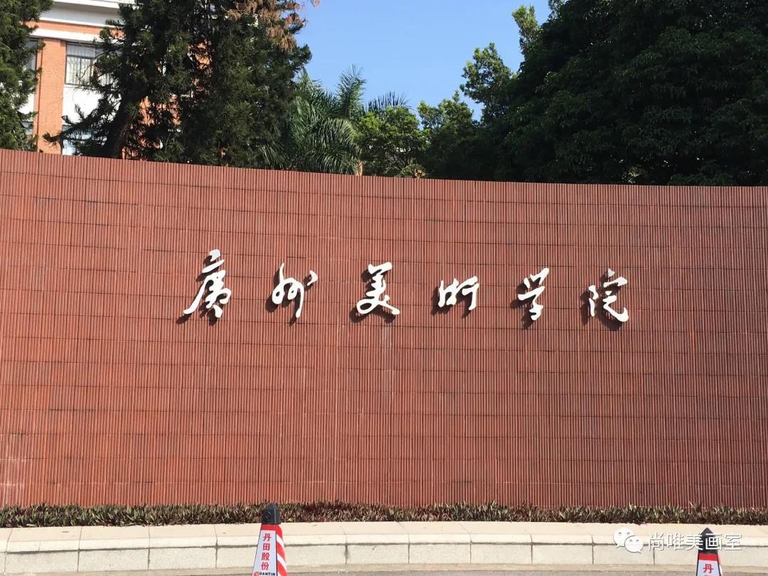 踏梦出征/圆梦归来 ▎校考资讯丨广州美术学院2021年普通本科专业校考信息