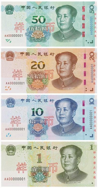 新版第五套人民币今日发行 防伪性能提升