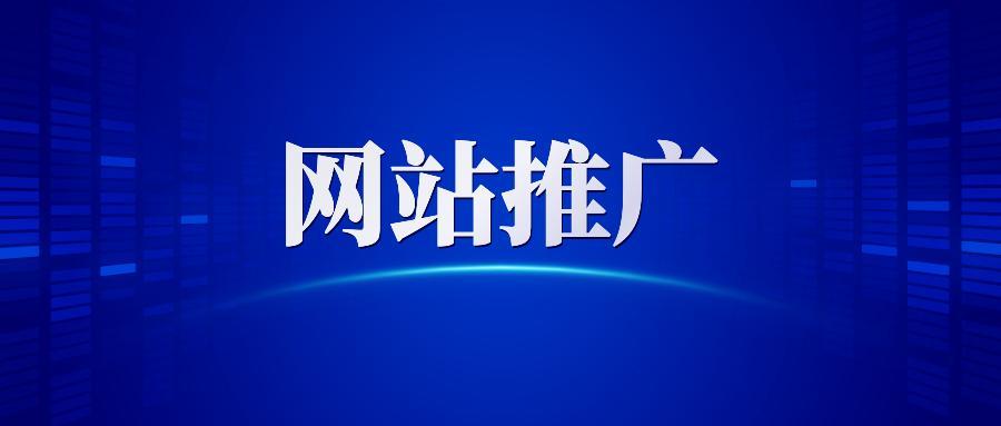 山西网站推广