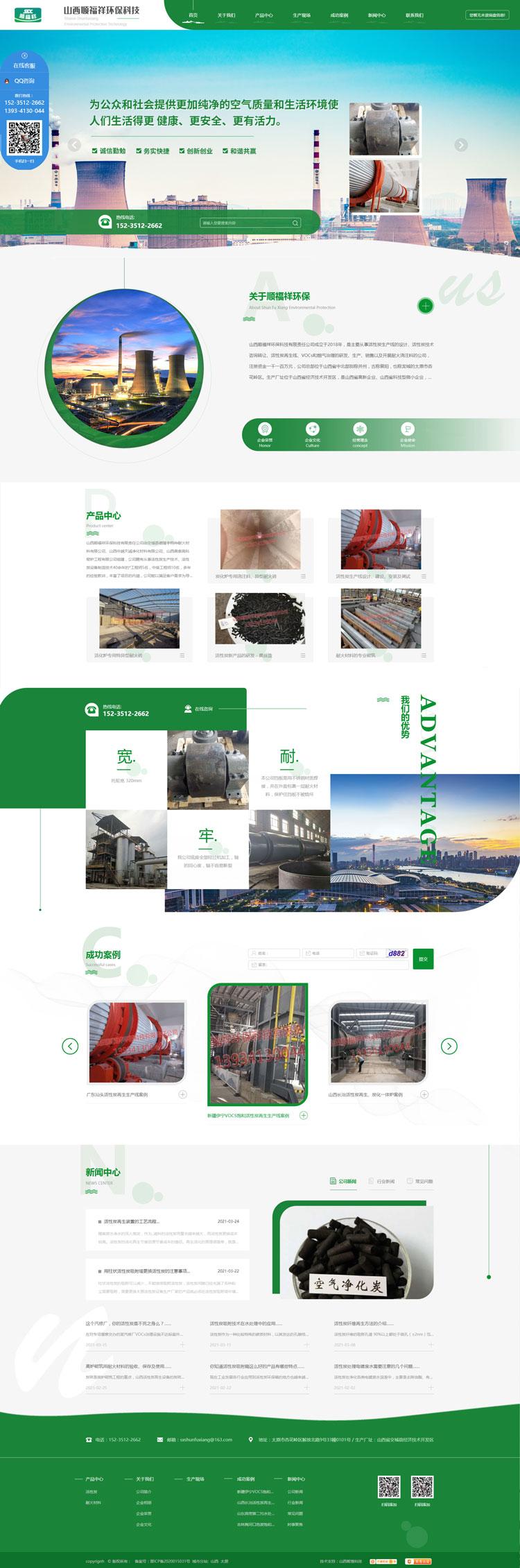 山西顺福祥环保科技有限责任公司 | 营销型网站案例