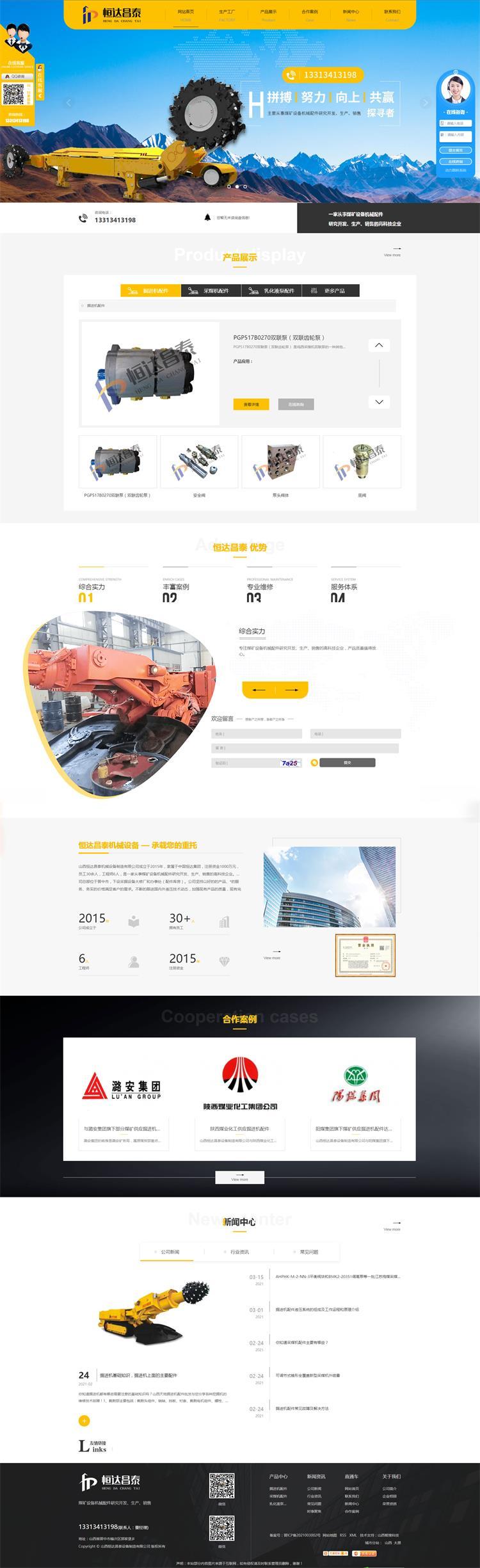 山西恒达昌泰设备制造有限公司|营销型网站案例