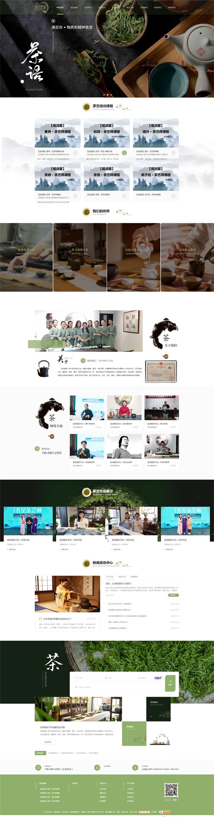 山西观润堂茶文化有限公司/营销型网站案例
