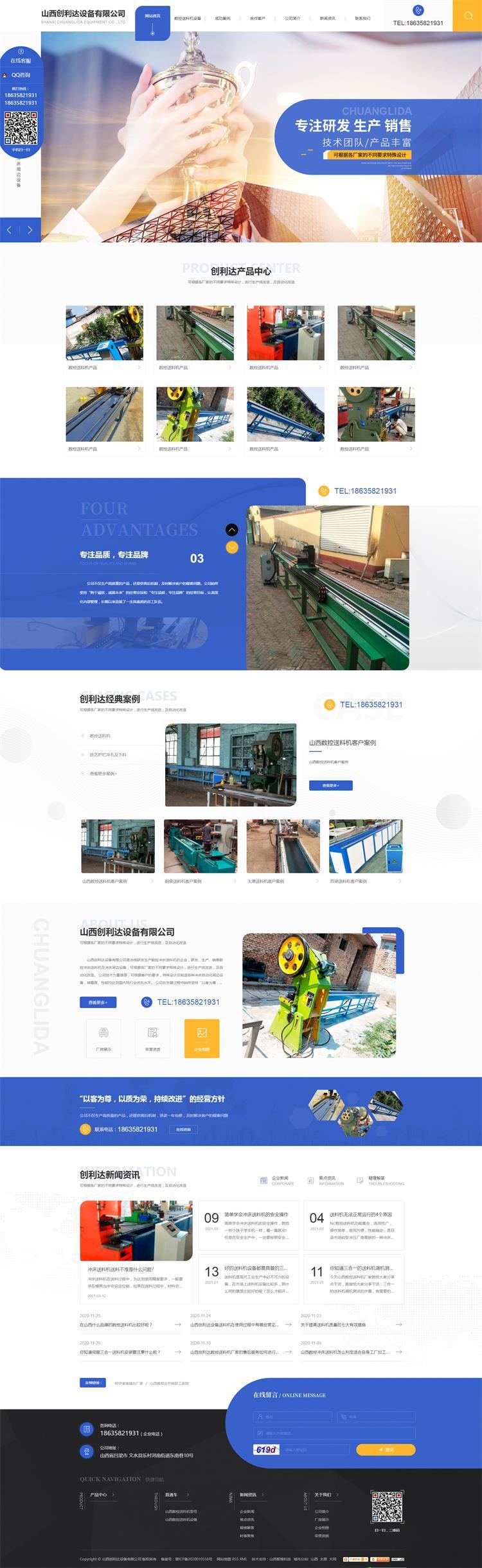 山西创利达设备有限公司|营销型网站案例