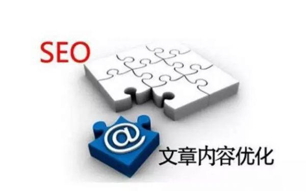 seo优化文章的重要性