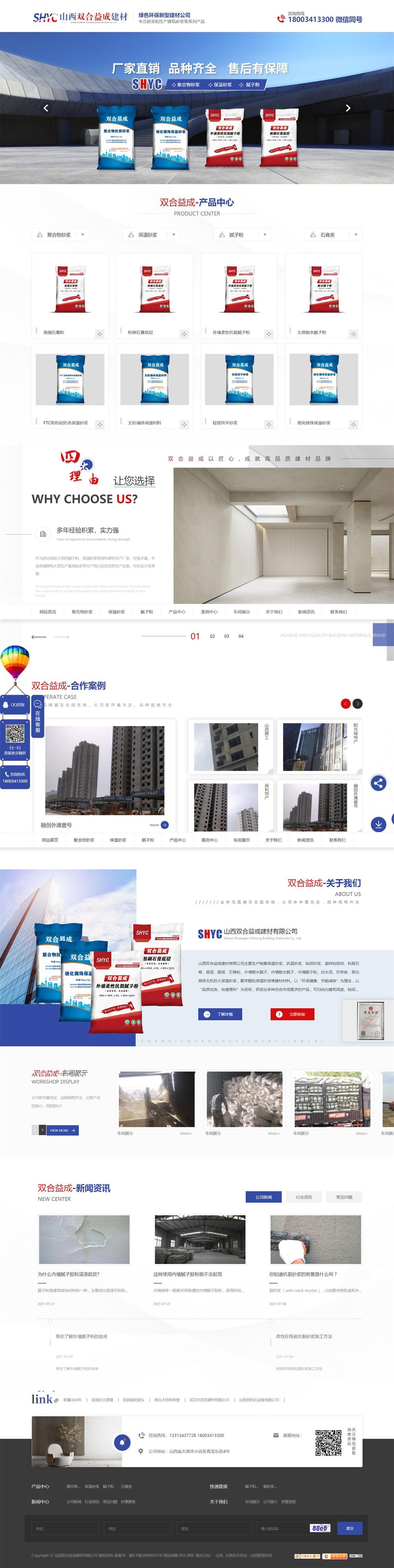 山西双合益成建材有限公司|营销型网站案例