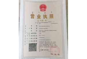 内蒙古东诚兴业钢构工程有限公司荣誉资质