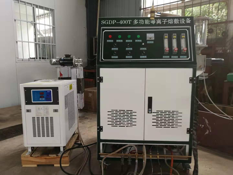 SGDP-400T 多功能等离子熔敷设备