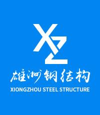 西昌市雄洲钢结构商贸有限公司