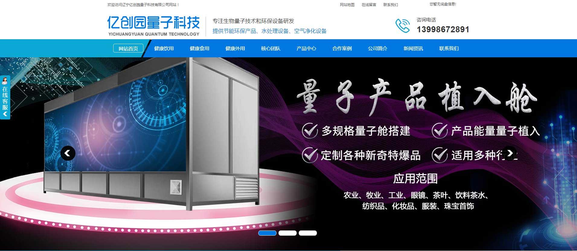 辽宁亿创园量子科技有限公司