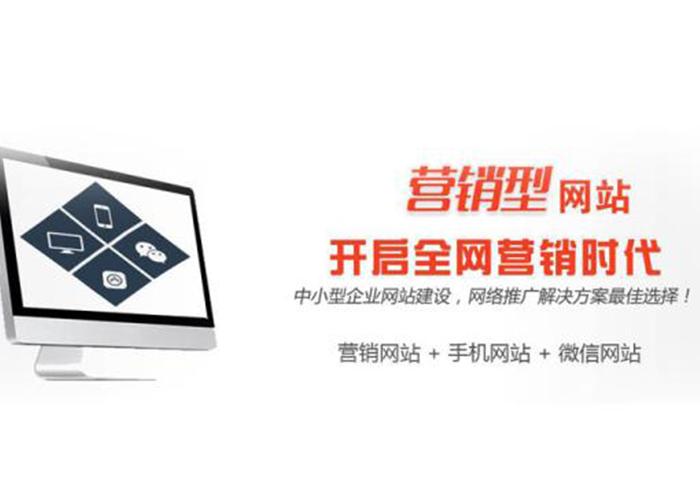 网站推广营销型网站制作后期维护
