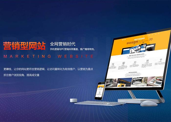 营销型网站制作流程