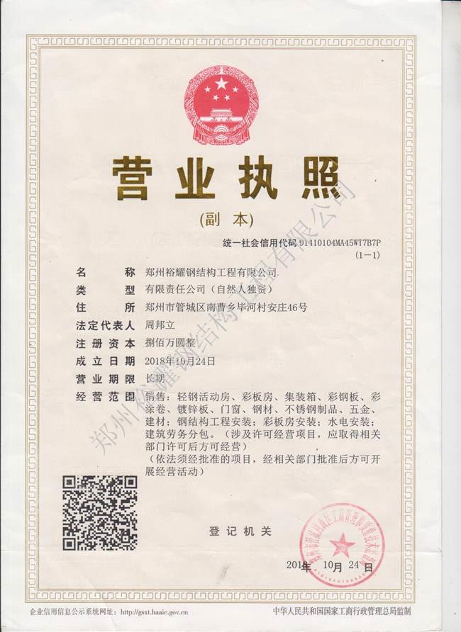河南彩板房厂家营业执照