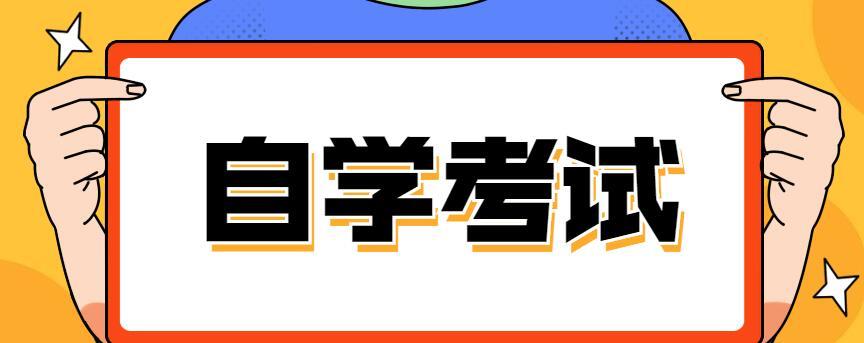 河南2020年上半年自学考试网上报名于2020年6月3日举行