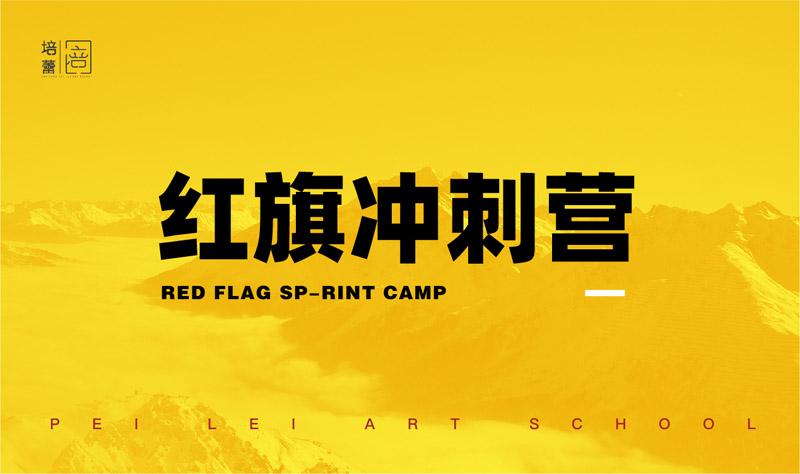 红旗冲刺营