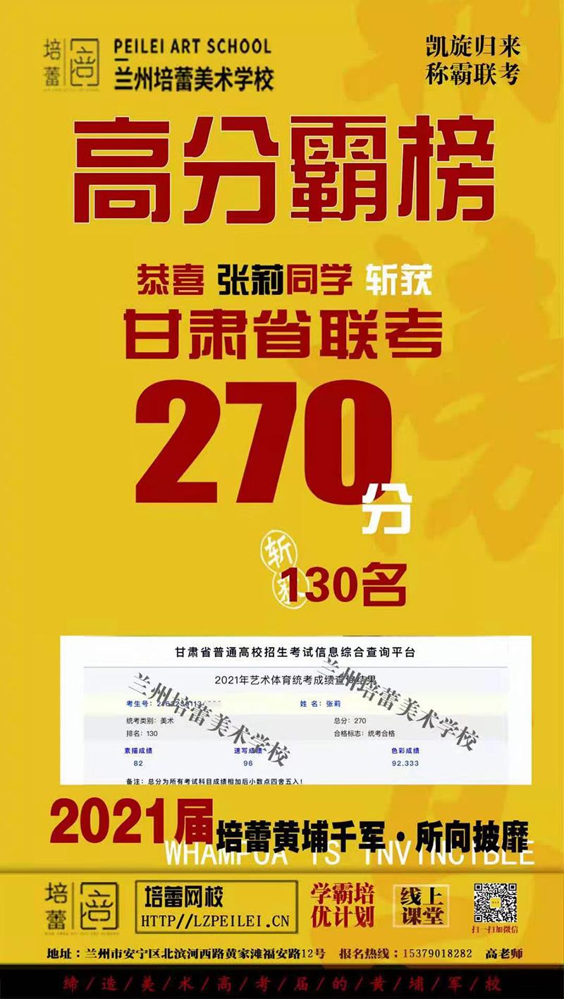 恭喜张莉同学斩获甘肃省联考270分,130名